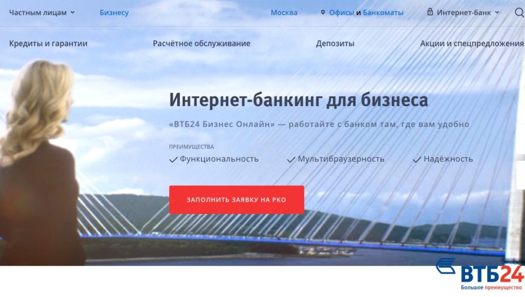 ВТБ 24 Бизнес Онлайн: вход в систему, личный кабинет ...