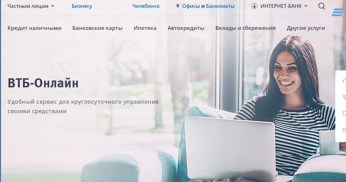 Страница ВТБ-онлайн
