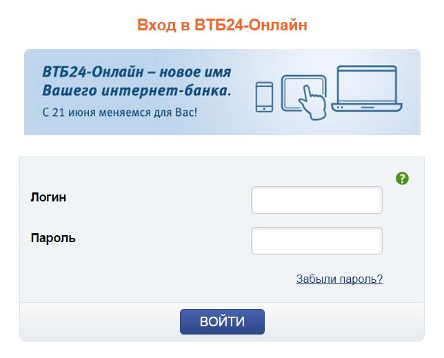 Картинки по запросу Как подключить онлайн банк ВТБ 24