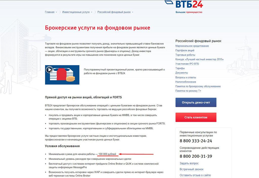 Картинки по запросу Тарифы ВТБ Брокер