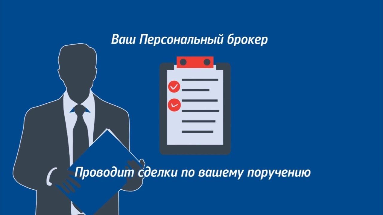 Картинки по запросу Персональный брокер ВТБ