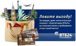 Пакет Привилегия и Карта Мира от ВТБ 24 собираем бонусы