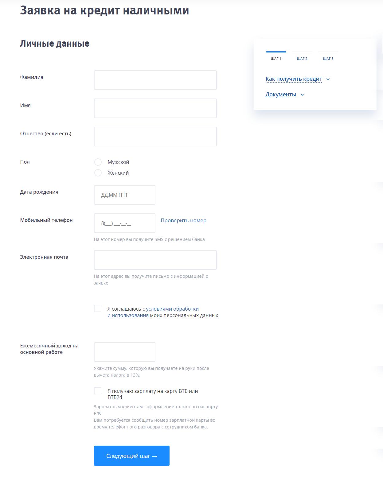 Заявка на кредит на сайте банка ВТБ 24