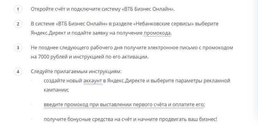 Использование бонуса от Яндекс Директ