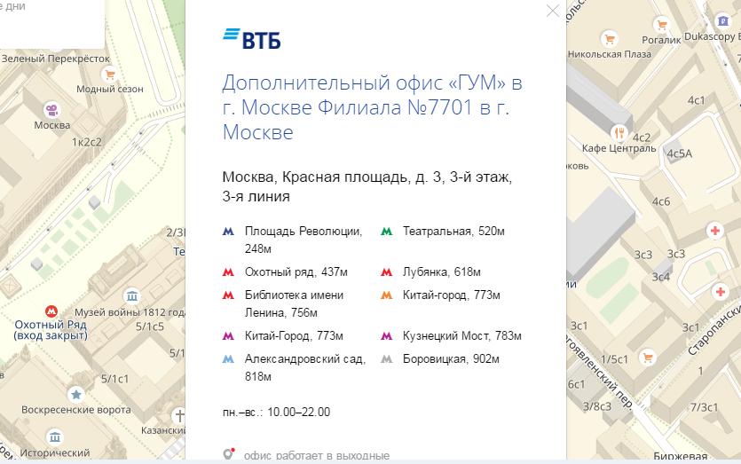 Информация о режиме работе отделения «ГУМ» в Москве