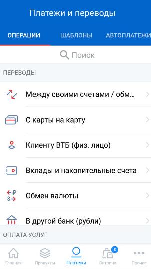 Рисунок 2. Переводы через мобильный банк ВТБ.